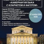 27.11.2018. В ДОМе на Знаменке выступят солисты оркестра Большого театра