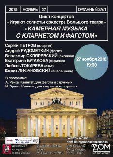 27 ноября 2018 в Органном зале ДОМа на Знаменке выступят солисты оркестра Большого театра.