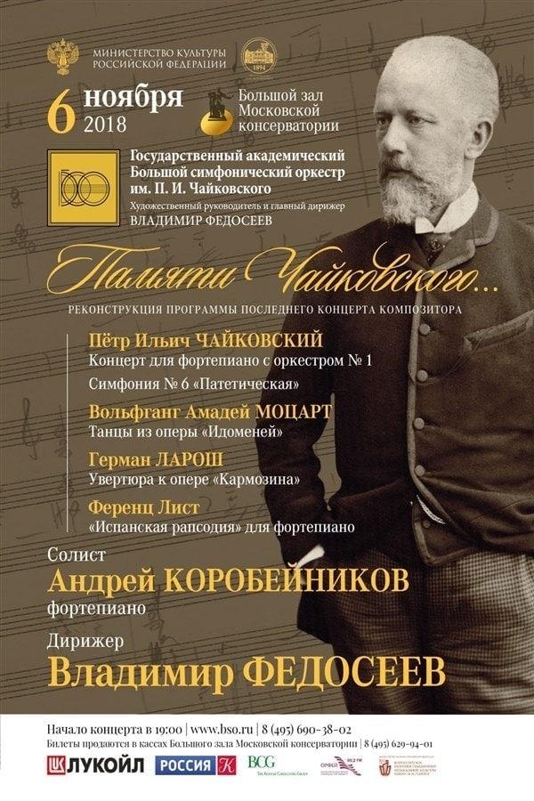 """Большой симфонический оркестр дал концерт """"Памяти Чайковского"""""""