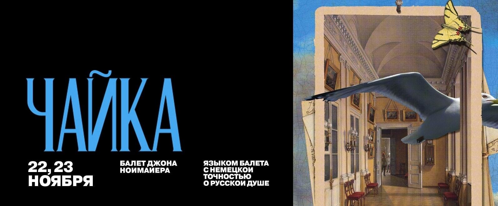 """Джон Ноймайер возвратил свой балет """"Чайка"""" на московскую сцену"""
