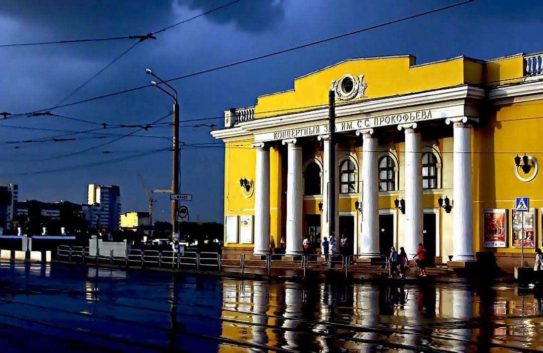 Зал имени С. С. Прокофьева в Челябинске