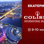 Форум музыкальной индустрии Colisium впервые пройдет в Екатеринбурге
