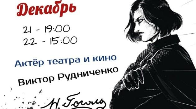 Хор Минина покажет мистерию по мотивам произведений Гоголя