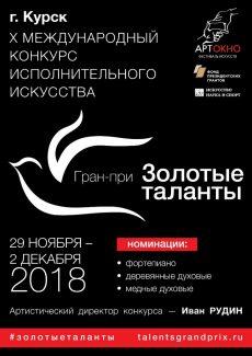 Х Гран-при «Золотые таланты»-2018 стал победителем конкурса на предоставление грантов Президента Российской Федерации