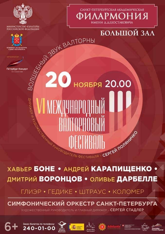 VI Международный валторновый фестиваль