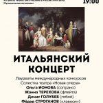 Абонемент «Известия о музыке в России XVIII века. Музыкальная летопись» в Музее музыки