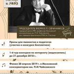 I Международный мультимедийный конкурс пианистов «Земля и небо»