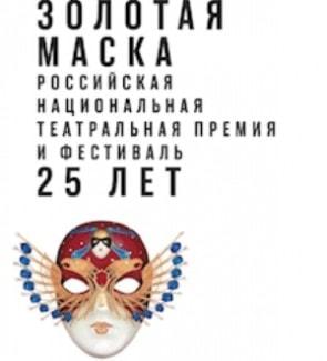 """Названы номинанты премии """"Золотая маска"""""""