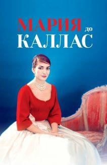 """В """"Геликон-опере"""" показали документальный фильм """"Мария до Каллас"""""""