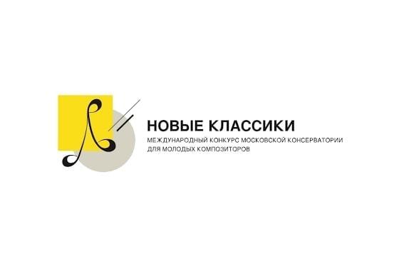 Объявлены лауреаты конкурса «Новые классики»