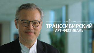 Открываются продажи билетов на концерты VI Транссибирского Арт-Фестиваля