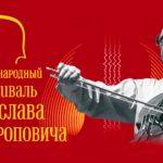 В Оренбурге открылся VI Международный фестиваль Мстислава Ростроповича