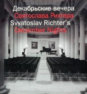 Объявлена программа «Декабрьских вечеров»