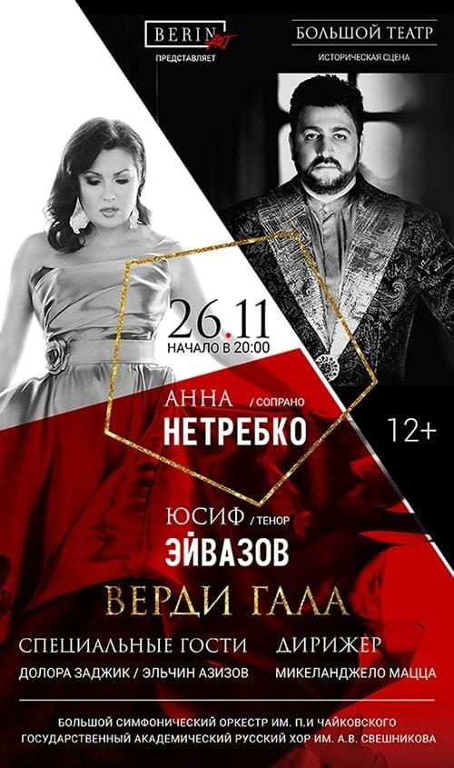 """В Большом театре готовятся к концерту """"Верди-гала"""""""