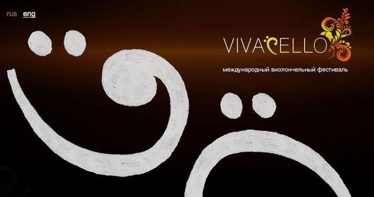 В столице завершился фестиваль Vivacello