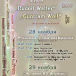 В Москве пройдет презентация фаготов фирмы «Walter fagott»