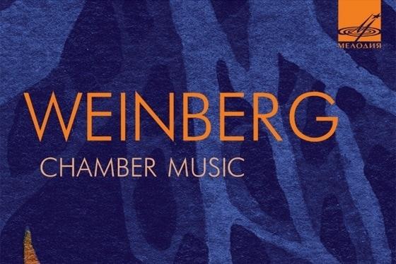 «Мелодия» издала избранные сочинения Мечислава Вайнберга