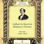 Книга «Либретто балетов Мариуса Петипа. Россия 1848–1904» издана на средства Губернского гранта Самарской области