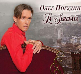 La Serenata Олега Погудина