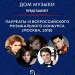 Петербургский Дом музыки анонсировал выступления лауреатов Всероссийского музыкального конкурса