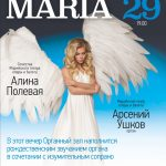 "Рождественский концерт ""Ave Maria"""