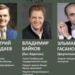 Вокальный цикл «Любовь и смерть» Дмитрия Бородаева был представлен на «Московской осени»
