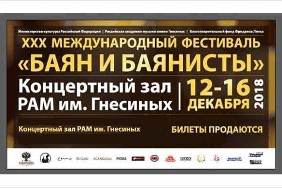 Фестиваль «Баян и баянисты» ежегодно открывает новые талан