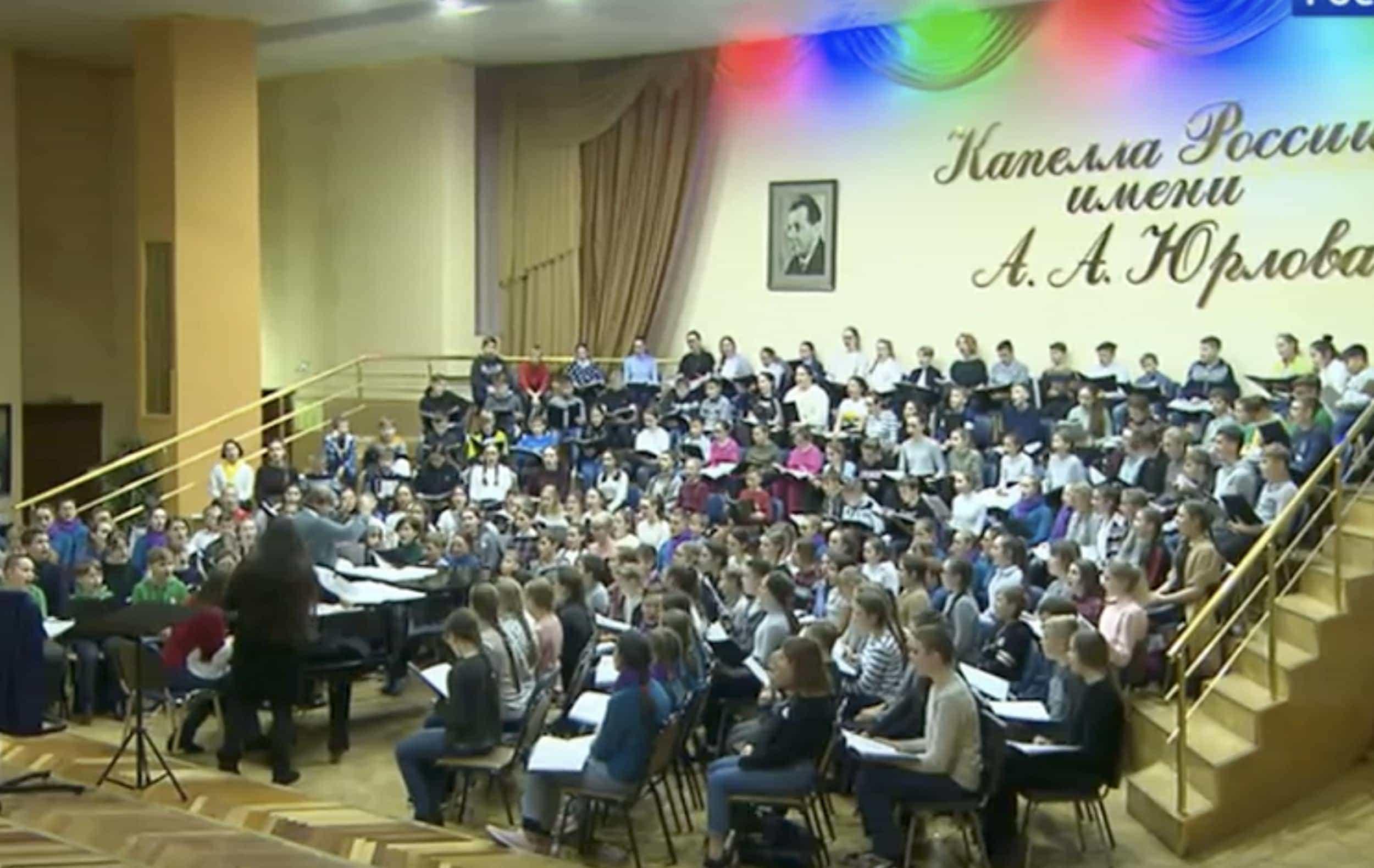 Сводный детский хор России