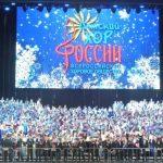 Детский хор России