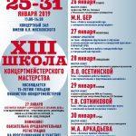 XIII Школа концертмейстерского мастерства