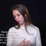 Екатерина Калачикова