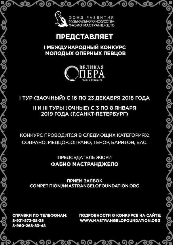 Международный конкурс вокалистов «Великая опера. Голоса будущего»