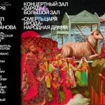 "Рождественский вертеп" Павла Карманова представят в "Зарядье"