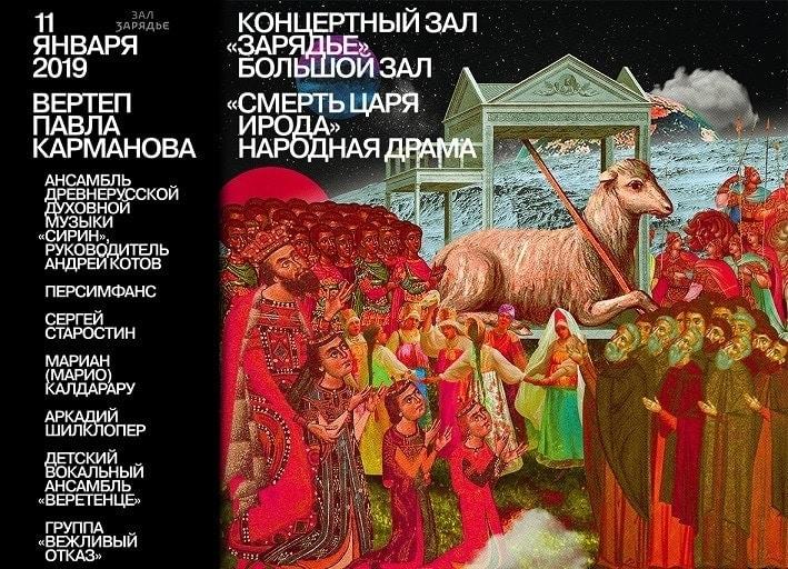 """Рождественский вертеп"" Павла Карманова представят в ""Зарядье"""