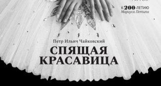 Премьера балета «Спящая красавица» в Театре Сац