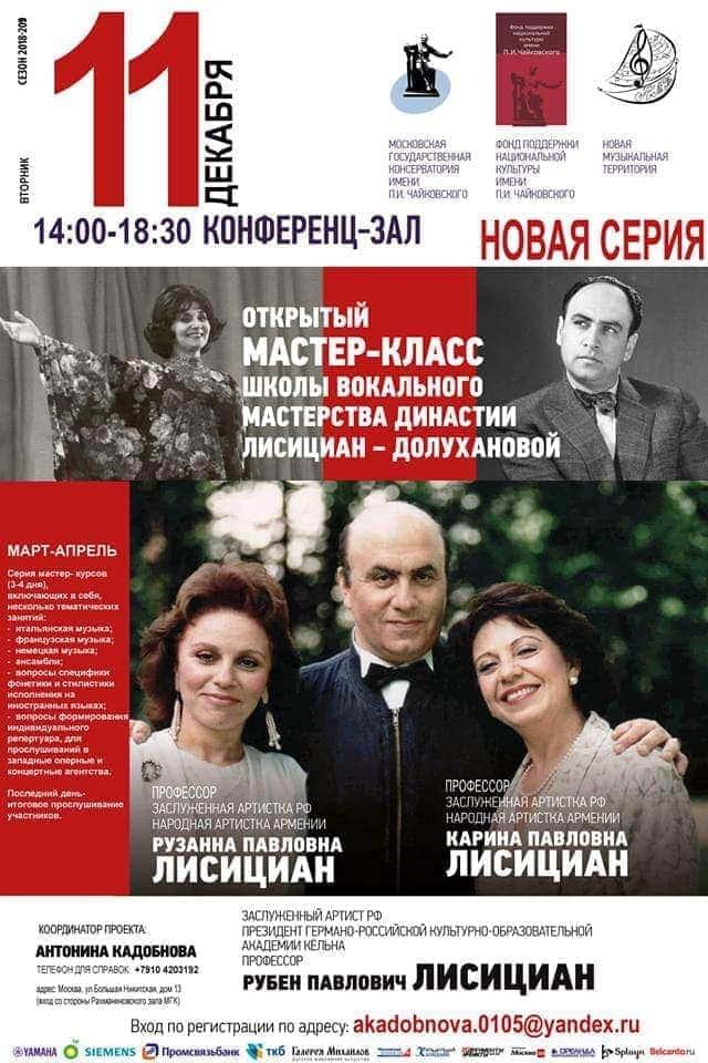 Открытые мастер-классы педагогов «Школы вокального мастерства династии Лисициан-Долухановой»