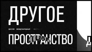 """Завершился фестиваль """"Другое пространство"""""""