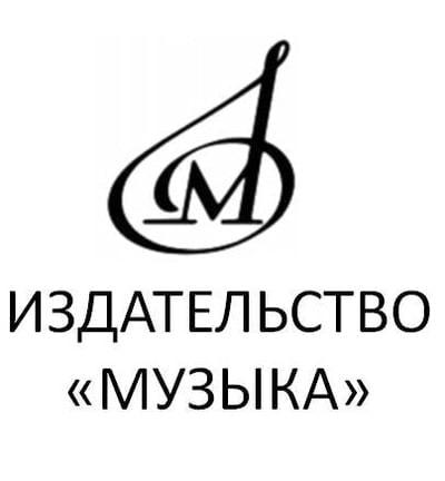 """100 лет старейшему российскому издательству """"Музыка"""""""