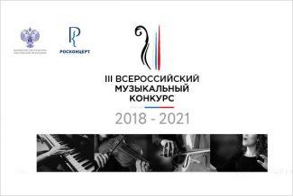 В РАМ имени Гнесиных прошёл гала-концерт лауреатов III Всероссийского музыкального конкурса