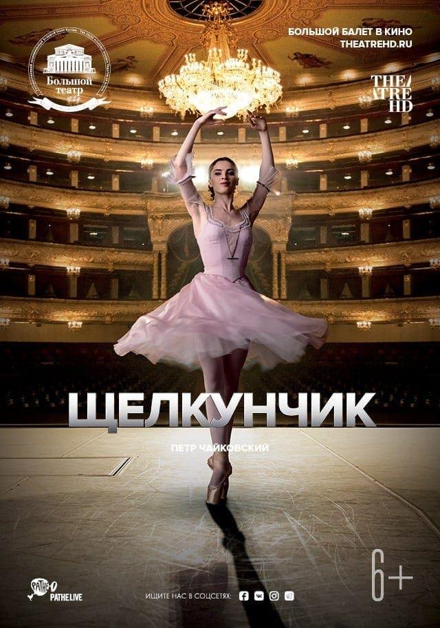 Прямая трансляция балета «Щелкунчик»