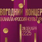 "В БЗК прошел новогодний концерт телеканала ""Россия К"""