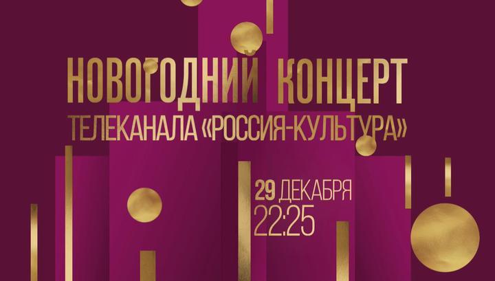 """В БЗК прошел новогодний концерт телеканала """"Россия К"""""""