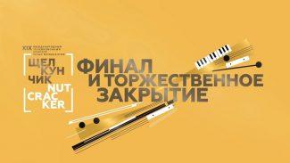 """Телевизионный конкурс """"Щелкунчик"""""""