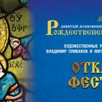 В Московском международном Доме музыки с 13 по 27 января 2019 пройдет Рождественский фестиваль духовной музыки