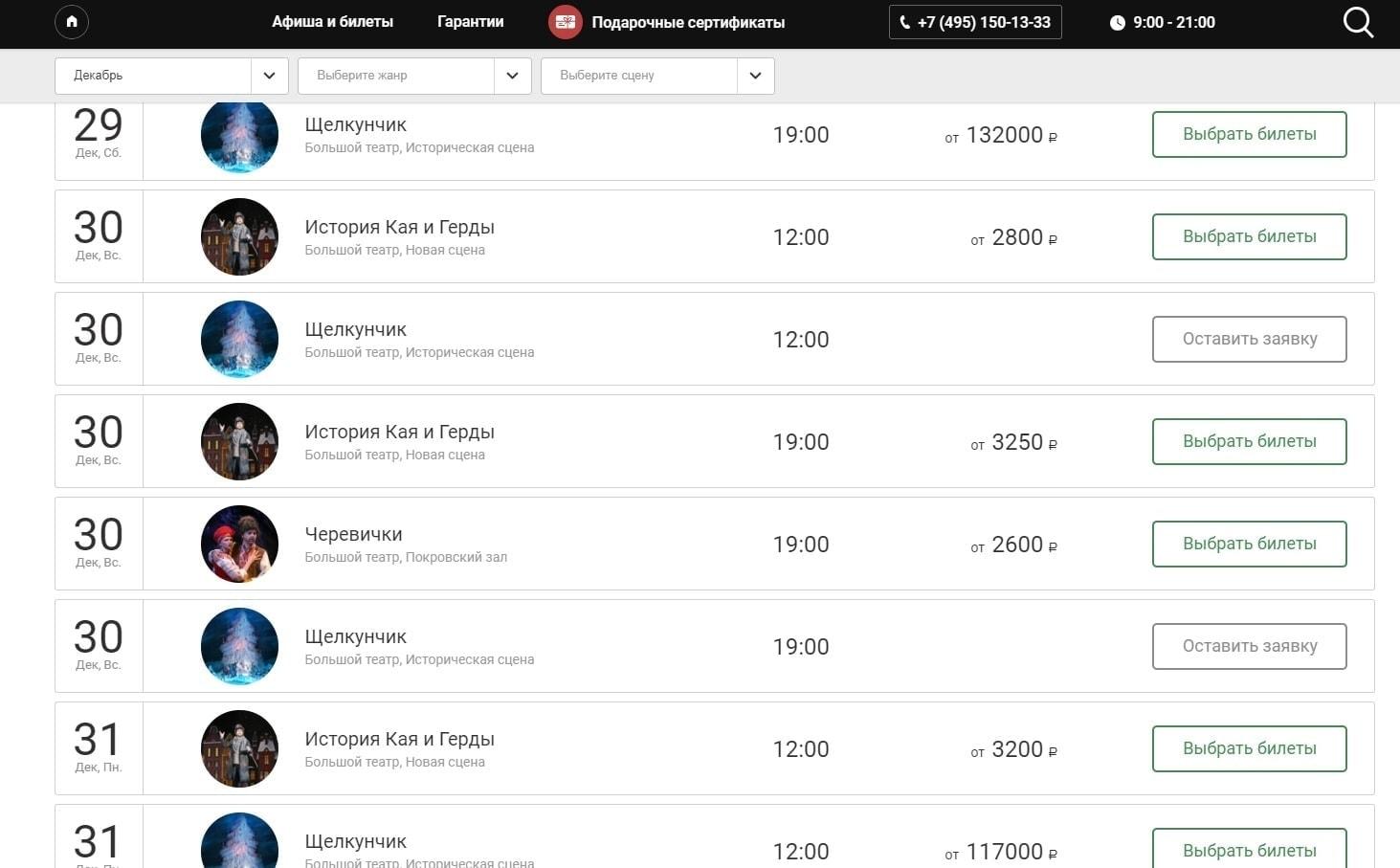 Перекупщики взвинтили цены на «Щелкунчик» в Большом театре