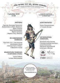 Семинар к премьерам опер Джоаккино Россини «Севильский цирюльник» и «Путешествие в Реймс» в Большом театре России.