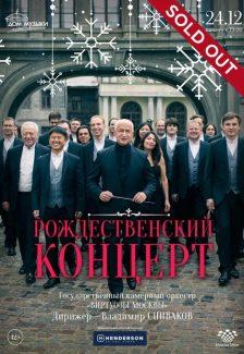 """Рождественский концерт """"Виртуозов Москвы"""" и Владимира Спивакова"""