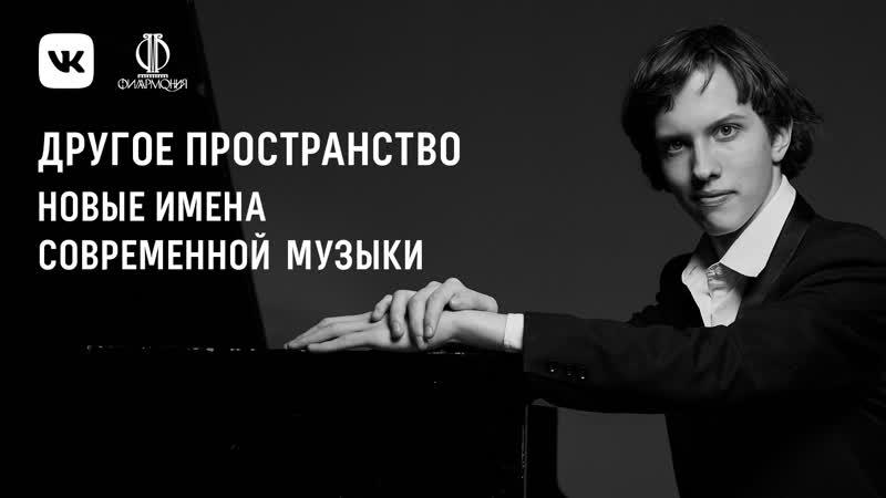 Московская филармония и «Вконтакте» запустили совместный проект