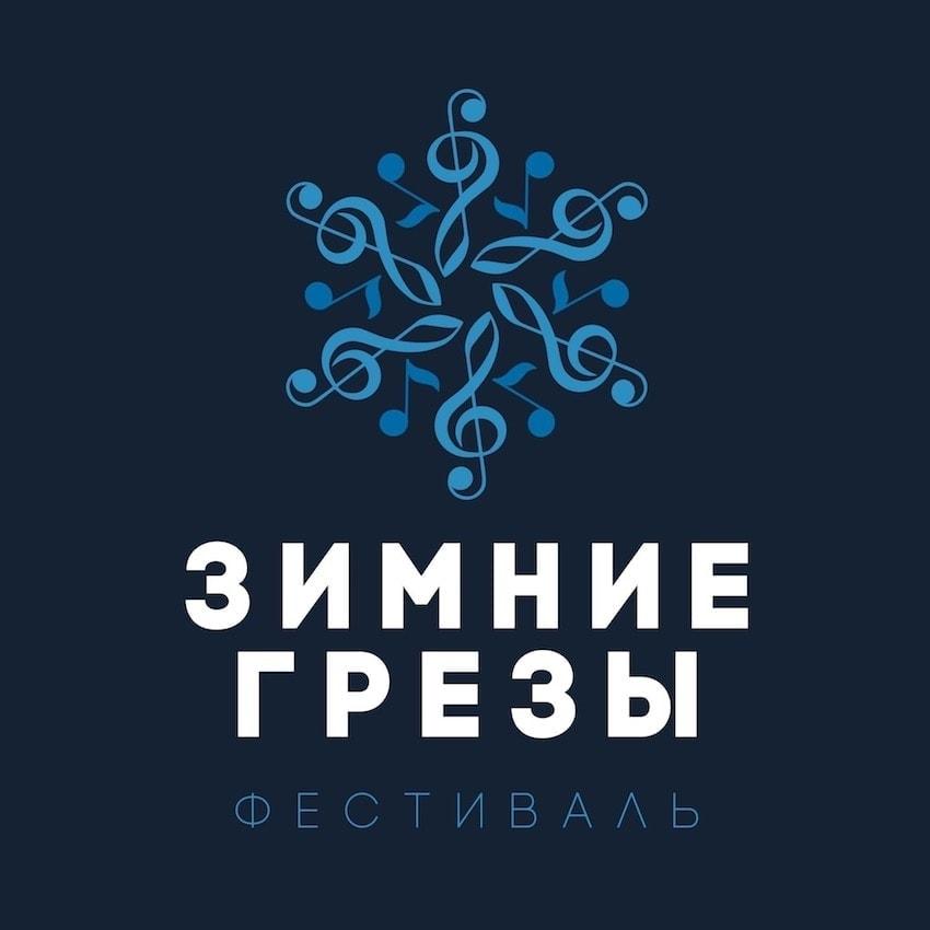 """Фестиваль """"Зимние грезы"""""""