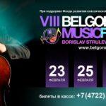 VIII Международный музыкальный фестиваль BelgorodMusicFest «Борислав Струлёв и друзья»